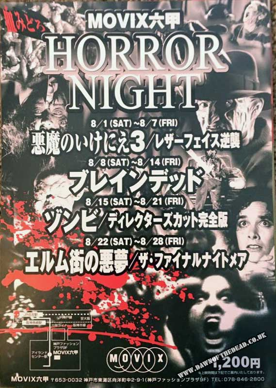 Japanese Movie Night Flyer Featuring Dawn of the Dead
