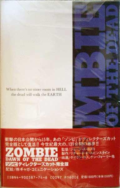 DAWN OF THE DEAD JAPAN 2ND PRINT NOVEL
