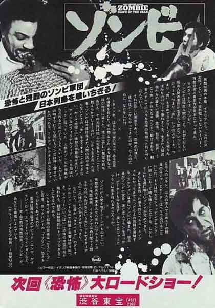 Dawn of the Dead Japanese CHIRASHI FLYER A