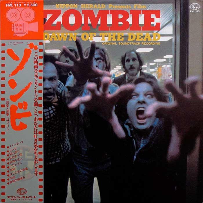 Dawn of the Dead zombie Japan Seven Seas LP