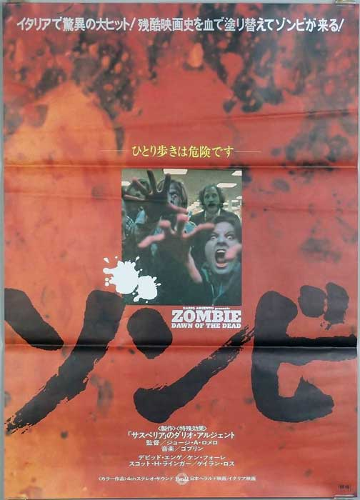DAWN OF THE DEAD JAPANESE HANSAI B2 POSTER A
