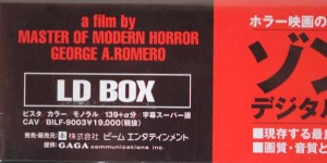 dawn of the dead zombie japanese conclusion laserdisc