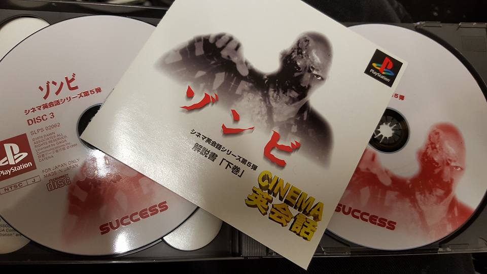 DAWN OF THE DEAD JAPANESE PLAYSTATION CINEMA ENGLISH SERIES 1999