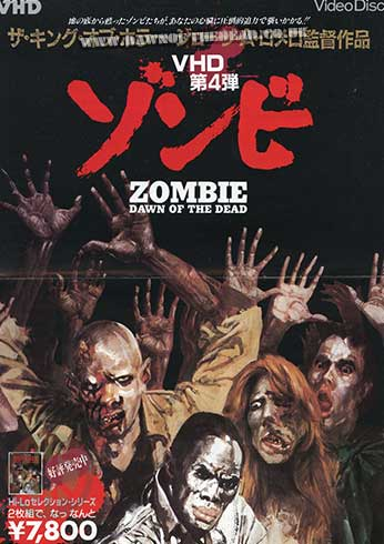 Dawn of the Dead Japanese VHD Flyer