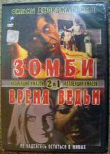 DAWN OF THE DEAD RUSSIAN VIKING VIDEO DVD DOUBLE MOVIE