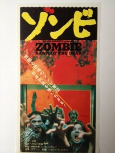 DAWN OF THE DEAD Japanese 1978 Movie Ticket Stubs