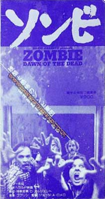 DAWN OF THE DEAD JAPANESE ADVANCE MOVIE TICKET