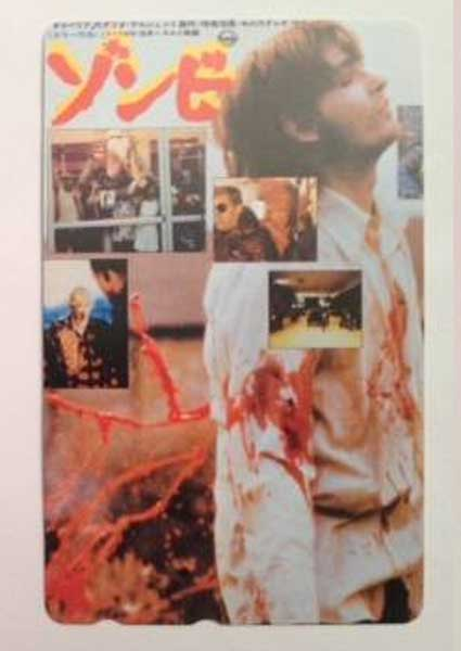 Dawn of the dead Japanese Phone Card Airfield zombie