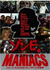 Zombie Maniacs George Romero's Living Dead Apocalypse Book by Norman England