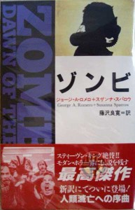 DAWN OF THE DEAD JAPAN 2ND PRINT NOVEL