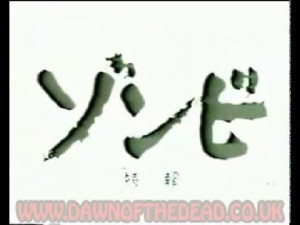 Dawn of the Dead Japanese VHS Trailer