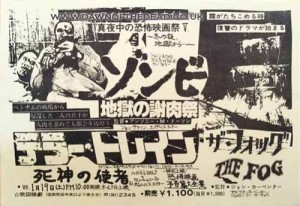 Japanese Flyer Dawn of the Dead and The Fog