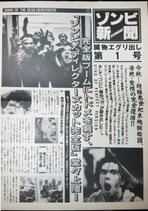 Dawn of the Dead Japanese GAGA newspaper flyers